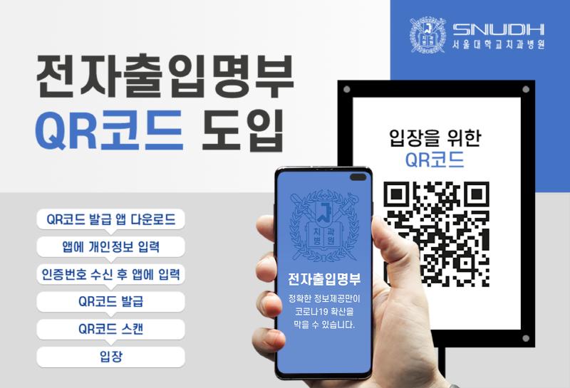 서울대학교치과병원 출입 큐알코드 안내