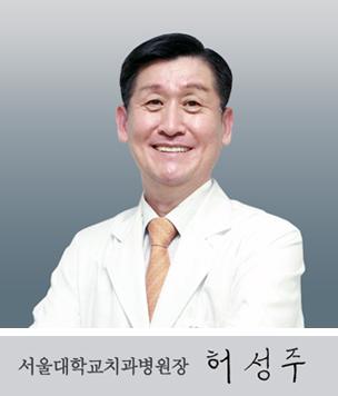 서울대학교치과병원장 허성주
